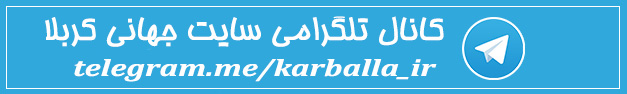 کانال کربلا در تلگرام